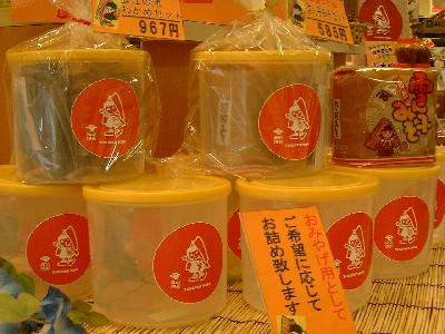 オリジナル味噌容器