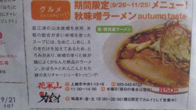 秋味噌ラーメン