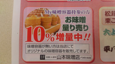 味噌量り売り10%増量