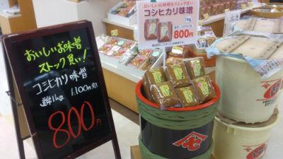 コシヒカリ味噌