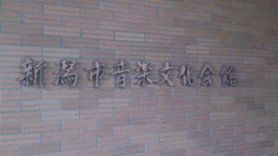 仁方市音楽文化会館
