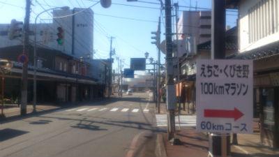 えちご・くびき野100kマラソン