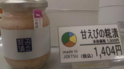 甘えびの糀漬