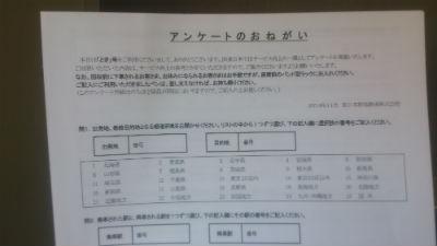 新幹線アンケート