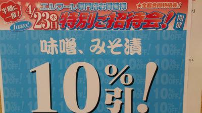 10%引き