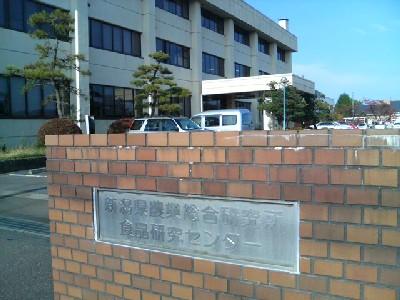 新潟県食品研究センター