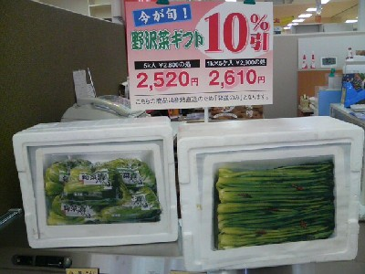 野沢菜ギフト