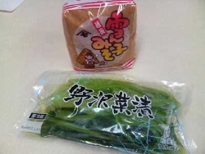 雪ん子みそと野沢菜