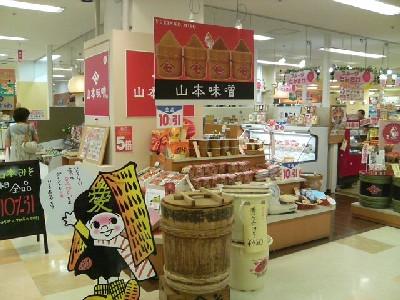 山本味噌エルマール店