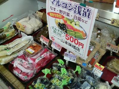 浅漬け2個で500円