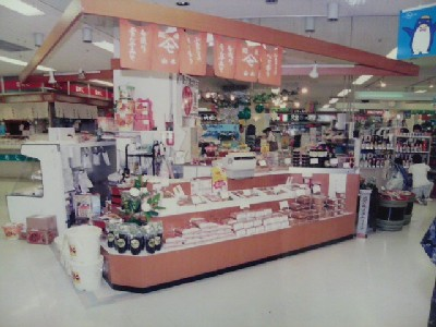 20年前のエルマール店