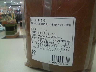 味噌の賞味期限