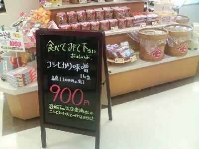 お買得コシヒカリ味噌