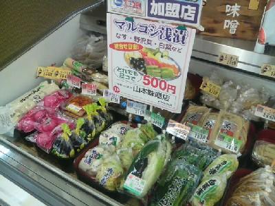 浅漬け2コで500円セール