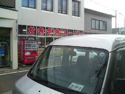 柿崎スーパー