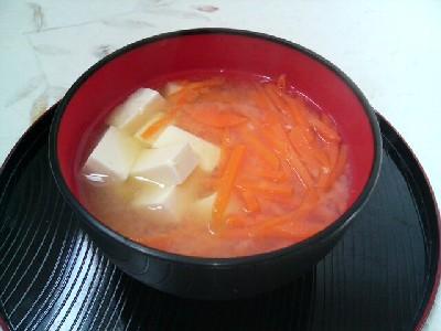 ニンジンと豆腐の味噌汁