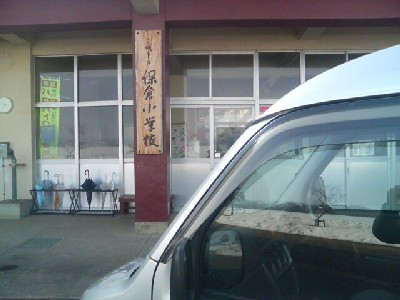 保倉小学校