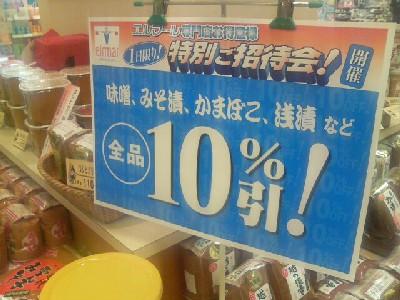 全品10%引きセール