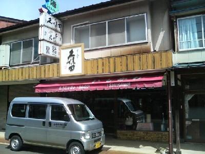 石川酒屋さん