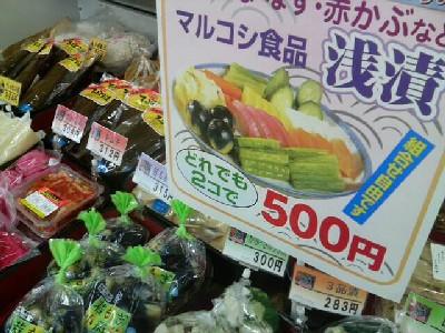 2コで500円セール