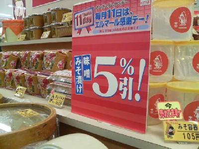 味噌、みそ漬5%引き