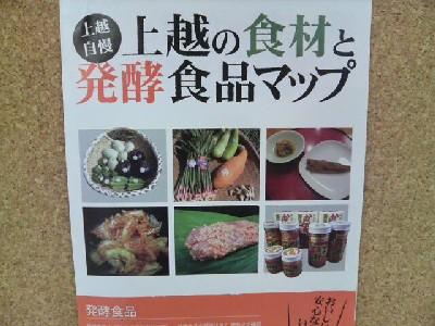 上越の食材と発酵食品マップ