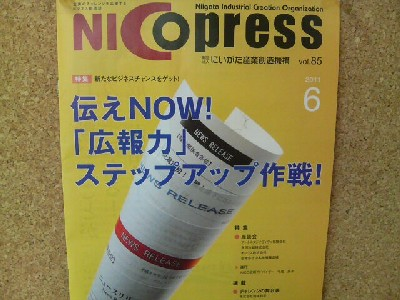 NICOプレス