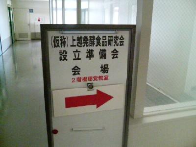 発酵食品会議