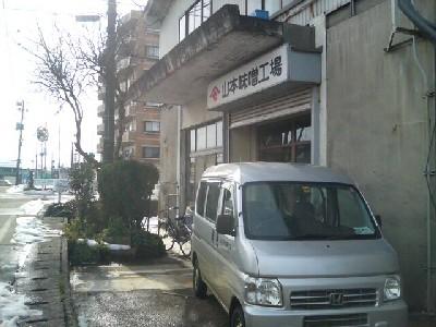 山本味噌工場