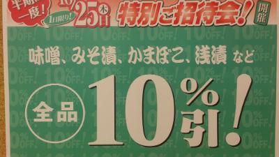 全品10%引き