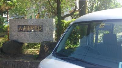 八千浦中学校