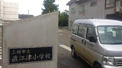 直江津小学校