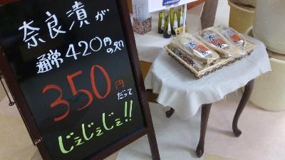 奈良漬350円