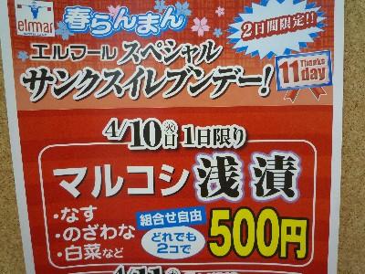 浅漬け2コで500円