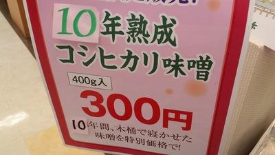 10年味噌