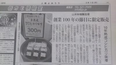 10年コシヒカリ味噌
