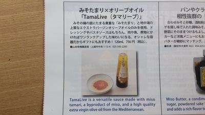 ジャパン味噌プレスメイドイン上越タマリーブ