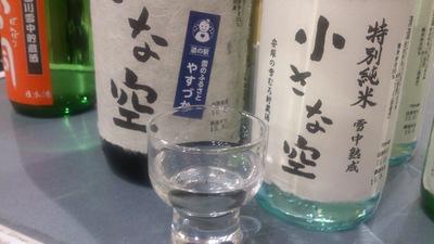 雪室熟成日本酒 上越人気お土産