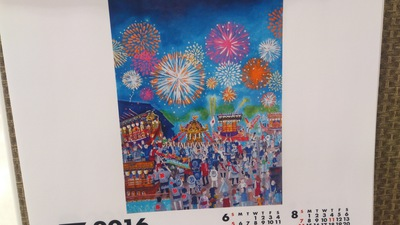 直江津祇園祭