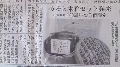 6万円の味噌