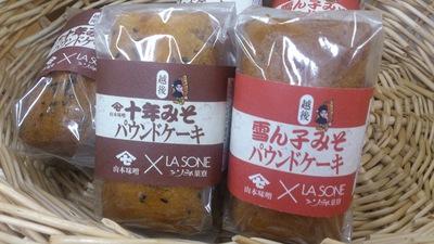 雪ん子ちゃんパウンドケーキ ラソネ