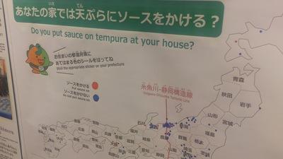 天ぷら ソース