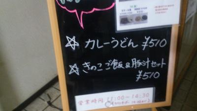きのこご飯と豚汁セット 上越市役所