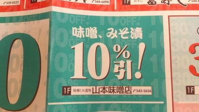 味噌、みそ漬10%引き