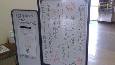 メイドイン・上越 大手町小学校
