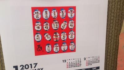 直江津カレンダー
