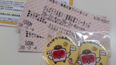 糸魚川復興応援キップ