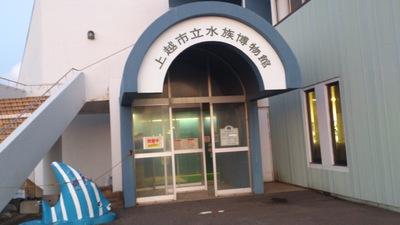 すいはく(上越市立水族博物館)会議
