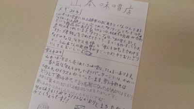 大手町小学校3年生 チラシ