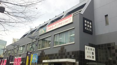 商談会ネスパス新潟館